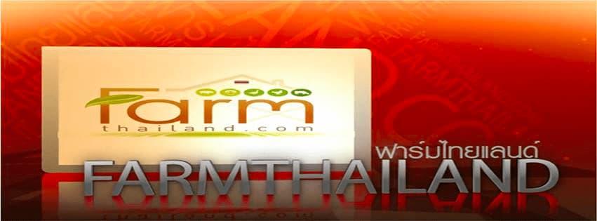 ข่าวเกษตร , งานเกษตร , งานเจียไต๋แฟร์ , chiataifarmfair