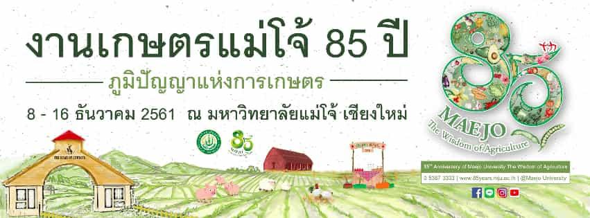 งานเกษตรแม่โจ้,งานเกษตรแม่โจ้85ปี