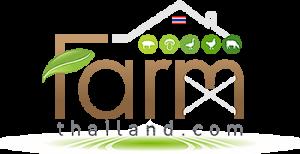 ฟาร์มไทยแลนด์ แหล่งรวมความรู้ด้านการเกษตร