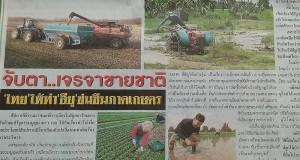 ข่าวเกษตรกรรม_ฟาร์มไทยแลนด์