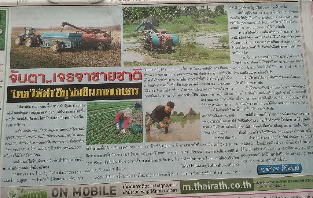 ข่าวเกษตรกรรม_farmthailand