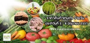ราคาสินค้าเกษตร 5-6 มิย 2557