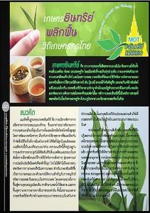 หนังสือเกษตรอินทรีย์