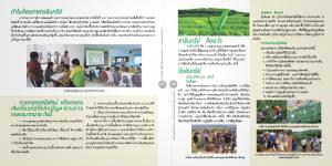 E-mag เกษตรอินทรีย์