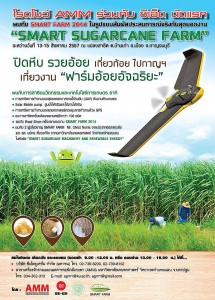 งานสัมมนาและโชว์เทคโนโลยีด้านเกษตร