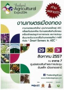 งานเกษตร Thailand Agriculture Expo 2014