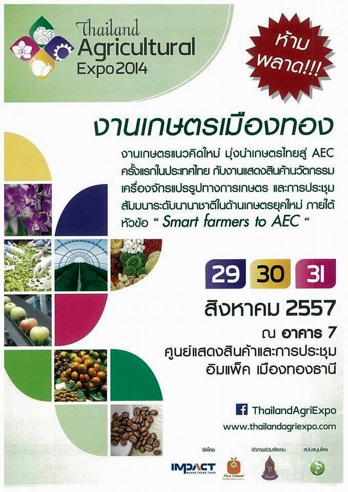 งานเกษตร Thailand Agriculture Expo