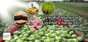 ราคาสินค้าเกษตร