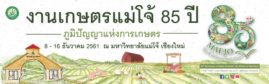 งานเกษตรเเม่โจ้61