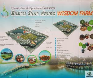 """งานแถลงข่าวเปิดตัว """"แหล่งท่องเที่ยวเชิงเกษตร สืบสาน รักษา ต่อยอด WISDOM FARM"""""""