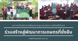 ฟาร์มไทยแลนด์ร่วมสร้างสู่พัฒนาการเกษตรที่ยั่งยืน