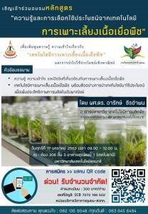 """""""นวัตกรรมเกษตรไทย ยิ่งใหญ่ด้วยศาสตร์พระราชา"""""""