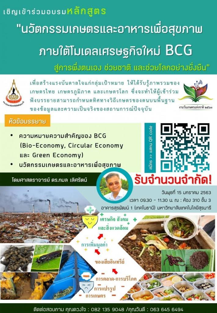 """นวัตกรรมเกษตรไทย ยิ่งใหญ่ด้วยศาสตร์พระราชา"""""""