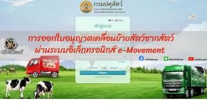 การออกใบอนุญาตเคลื่อนย้ายสัตว์ซากสัตว์ผ่านระบบอิเล็กทรอนิกส์ e-Movement