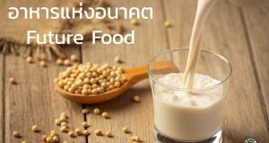 อาหารแห่งอนาคต_Final_1 copy 2
